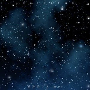 [Mini Album] Mai Fukui × Aimer – Another Me [MP3/320K/ZIP][2014.08.13]