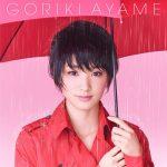 Ayame Goriki – Aiaigasa [Single]