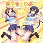 Okusama ga Seitokaichou! Opening Theme – Koisuru☆Hiyoko [Single]