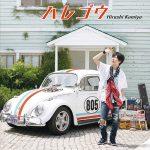 Hiroshi Kamiya – Harego [Mini Album]