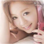[Single] Kana Nishino – Watashitachi [MP3/320K/RAR][2012.05.23]