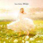 [Single] Kana Nishino – Always [AAC/256K/RAR][2012.11.07]