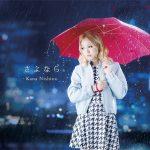 [Single] Kana Nishino – Sayonara [AAC/256K/RAR][2013.10.23]