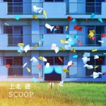 KK – SCOOP [Album]