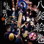 [Album] Wagakki Band – Yaso Emaki [MP3/320K/RAR][2015.09.02]