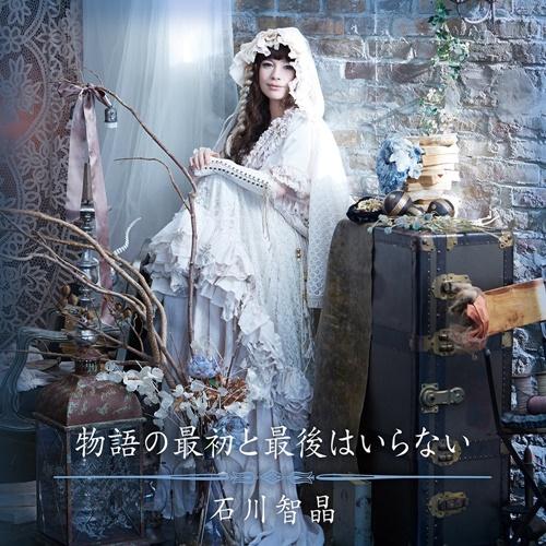 Download Chiaki Ishikawa - Monogatari no Saisho to Saigo wa Iranai [Album]
