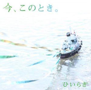 """[Single] Hiiragi – Ima Kono Toki """"Natsume Yuujinchou Shi"""" Ending theme [MP3/320K/RAR][2012.02.15]"""