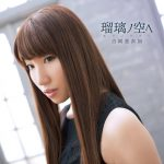 Aika Yoshioka – Ruri no Sora e [Single]