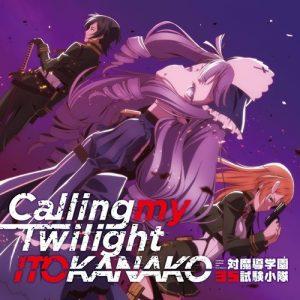 """[Single] Kanako Ito – Calling my Twilight """"Taimadou Gakuen 35 Shiken Shoutai"""" Ending Theme [MP3/320K/RAR][2015.10.28]"""