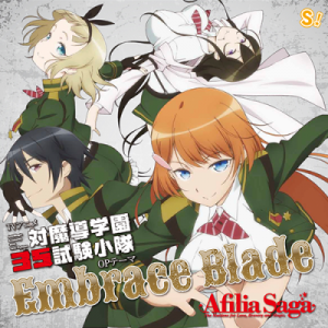 "[Single] Afilia Saga – Embrace Blade ""Taimadou Gakuen 35 Shiken Shoutai"" Opening Theme [MP3/320K/ZIP][2015.11.18]"