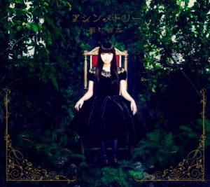"[Single] Yui Horie – Asymmetry ""K: Return of Kings"" Opening Theme [MP3/320K/RAR][2015.11.04]"