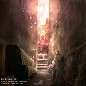 Kana Hanazawa – Tadoritsuku Basho [Single]
