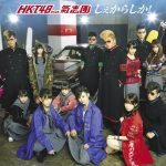 HKT48 – Shekarashika! [Single]