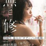 "Matsumura Kaori – Matsumura Kaori 1st Photo Book ""Mushusei"" [Photobook]"