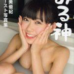Watanabe Miyuki – Watanabe Miyuki Photobook 'Mirugami' [Photobook]