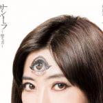 Megumi Hayashibara – Sanhara -Seinaru Chikara- [Single]