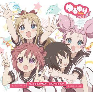 """[Single] Nanamorichu☆Gorakubu – Chochocho! Yuru Yuri☆Capriccio!!! """"YuruYuri San☆Hai!"""" Opening Theme [MP3/320K/ZIP][2015.10.28]"""