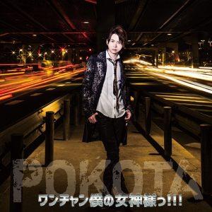 POKOTA – Wanchan Boku no Megami-sama!!! [Single]