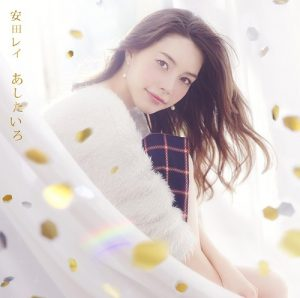[Single] Rei Yasuda – Ashitairo [MP3/320K/RAR][2015.11.11]