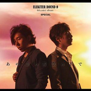 ELEKITER ROUND φ – Ano Hi no Akanezora no Shita de [Mini Album]