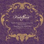 "[Album] Kalafina – Kalafina 8th Anniversary Special products The Live Album ""Kalafina LIVE TOUR 2014"" at Tokyo International Forum Hall A [MP3/320K/ZIP][2016.01.20]"