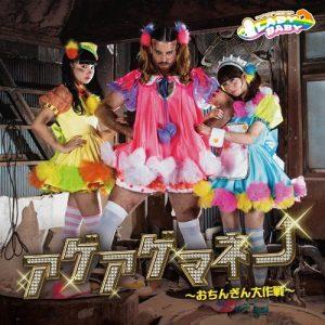 LADYBABY – Ageage Money Ochingin Dai Sakusen [Single]