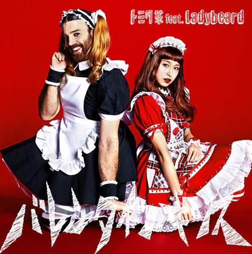 Shiori Tomita feat. Ladybeard - Valentine Kiss
