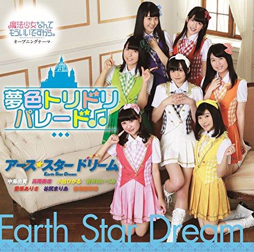 Earth Star Dream – Yumeiro Toridori Parade