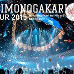 [Concert] Ikimonogakari no Minasan, Konni Tour!! 2015 ~FUN!FUN!FANFARE!~ [BD][1080p][x264][AAC][2015.12.09]