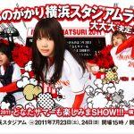[Concert] Ikimonomatsuri 2011 Donata Summer mo Tanoshimima SHOW!!! ~Yokohama Stadium~ [BD][1080p][x264][AAC][2011.12.14]