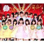 [Single] AKB48 Team Surprise – Hoppe, Tsuneru/Ainokawa/Tetsugaku No Mori/Utsukushii Kari [AAC/256K/ZIP][2015.11.28]