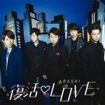 [Single] Arashi – Fukkatsu LOVE [MP3/320K/RAR][2016.02.24]