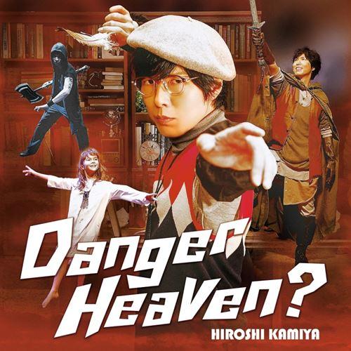 Hiroshi Kamiya – Danger Heaven