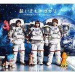 [Album] Chou Ikimonobakari ~Ten-nen Kinen Members BEST Selection~ [AAC/256K/ZIP][2016.03.15]