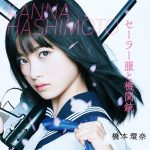 Kanna Hashimoto – Sailor Fuku to Kikanjuu [Single]