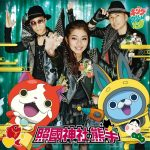King Cream Soda – Terukuni Jinja no Kumade [Single]