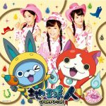 Kotori With Stitch Bird – Chikyujin [Single]
