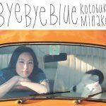 Minako Kotobuki – Bye Bye Blue [Single]
