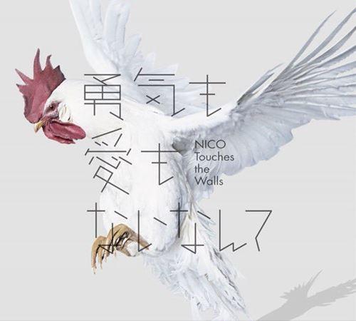 NICO Touches the Walls – Yuki mo Ai mo Nainante