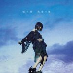 """[Single] Rin Akatsuki – Ketsui no Tsubasa """"Kindaichi Shounen no Jikenbo Returns 2nd Season"""" 2nd Ending Theme [MP3/320K/RAR][2016.03.02]"""