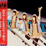 [Album] AyumiKurikaMaki – Ayumikurikamaki ga Yattekuru! Kumaa! Kumaa! Kumaa! [MP3/320K/ZIP][2016.04.13]