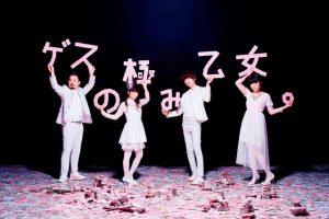 Gesu no Kiwami Otome. Discography