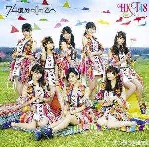 HKT48 – 74 Okubun no 1 no Kimi e [Single]