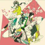 Kuso Iinkai – Vision / Nijurasen Kozo [Single]