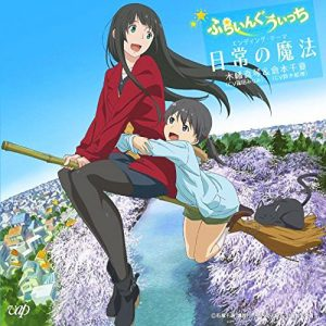 "[Single] V.A. – Nichijou no Mahou ""Flying Witch"" Ending Theme [MP3/320K/ZIP][2016.04.27]"
