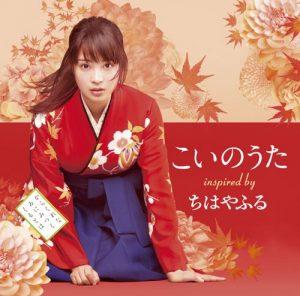 """Koi no Uta ~ inspired by the film """"Chihayafuru"""" [MP3/320K/ZIP][2016.04.06]"""