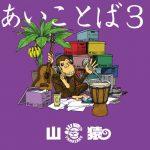 Yamazaru – Aikotoba 3 [Album]