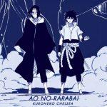 """[Single] Kuroneko Chelsea – Ao no Lullaby """"Naruto: Shippuuden"""" 37th Ending Theme [MP3/320K/ZIP][2016.06.01]"""