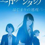 "[Single] Sangatsu no Phantasia – Hajimari no Sokudo ""KIZNAIVER"" Ending Theme [Hi-Res/FLAC/ZIP][2016.06.01]"