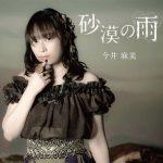 Asami Imai – Sabaku no Ame [Album]